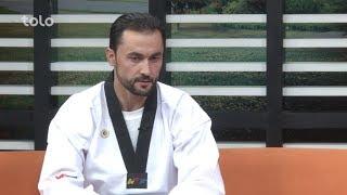 بامدادخوش - ورزشگاه - در این بخش استاد تاج محمد محمدی (استاد تکواندو) دعوت شده است