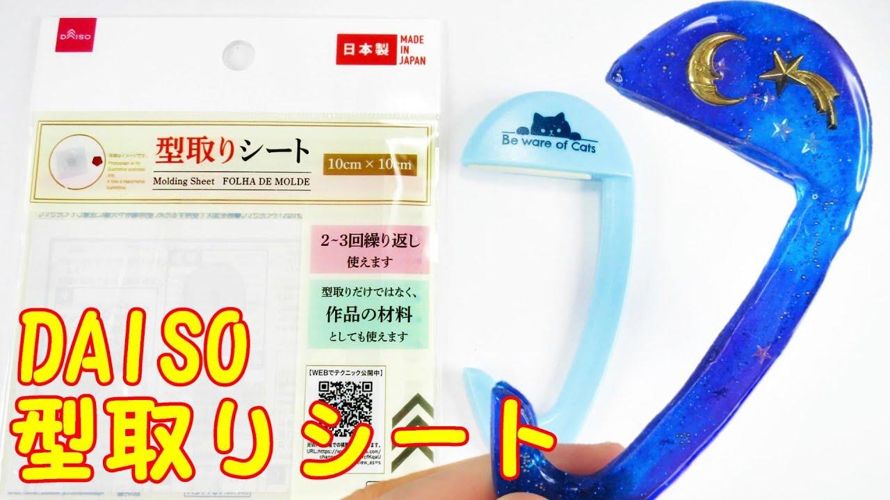 【UVレジン】DAISOの型取りシートを使ってバッグハンガーを複製!~ Duplicate the bag hanger using the molding sheet! -UVresin-