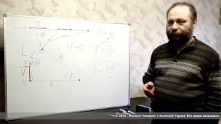 Физика. Урок № 20. Кинематика. Ускорение и радиус кривизны траектории