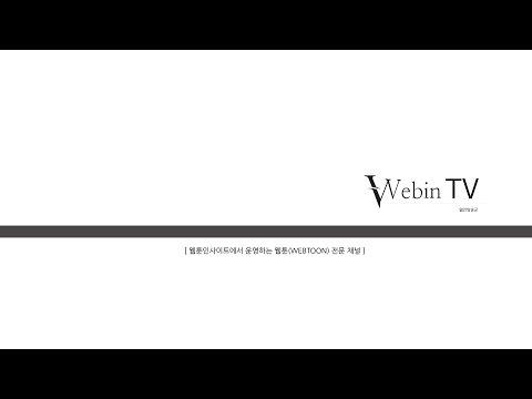 웹툰플러스 2화 - ① 웹툰계 소식, ② 마일로, 돌배 작가 인터뷰, ③ 8월 웹툰 축제 돌아보기