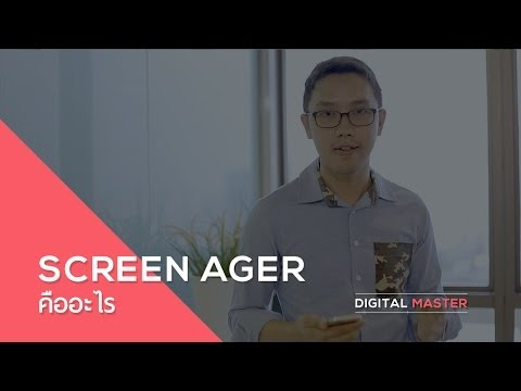 Digital Master Ep.2-3/3 - ความหมายของ Screen Ager คืออะไร