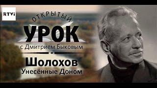 Открытый урок с Дмитрием Быковым. Урок 7. Шолохов. Унесенные Доном