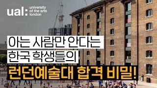 한국 학생들에게 유리한 런던예술대학교(UAL) 입학 방법이 뭐길래?! 합격 비밀을 공개합니다! (센트럴세인트마틴, LCF 등)