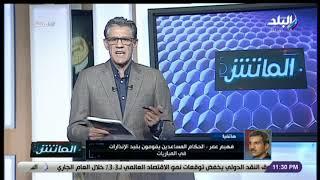 الماتش - فهيم عمر: حكم لقاء المصري والزمالك فقد تركيزه في واقعة طرد شوشة