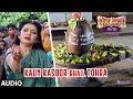 FULL AUDIO - KAUN KASOOR BHAIL TOHRA | Latest Bhojpuri Song 2019 | Kalpana Shah | HamaarBhojpuri