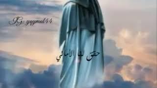 يا صاحب الزمان***حقق لنا الأماني |  نشيد في حق الإمام #المهدي عجل الله فرجه