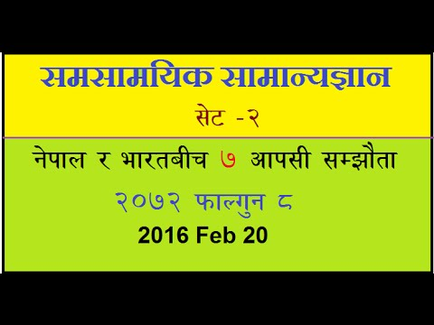 Loksewa Nepal Lesson 4 Set