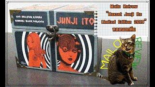 Mailo Reivew : Boxset Junji Ito Limited Edition 2019 หลอนยกหีบ