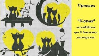 Вышивка крестом: Коты 4 + Итоги эксперимента