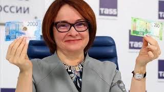 «Красной строкой» с Еленой Лукьяновой - 17.10.17 Новые купюры