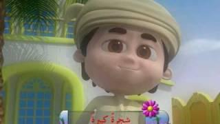 حلقات كارتون تعليم اللغة العربية للأطفال : الجملة الإسمية