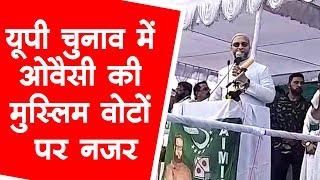 UP चुनाव में ओवैसी की मुस्लिम वोटों पर नजर, कहा-जेलों में सड़ रहे हैं हजारों अतीक अहमद