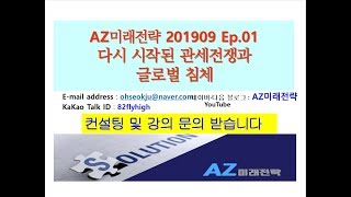 AZ미래전략 201909 Ep 01 다시 시작된 관세전…