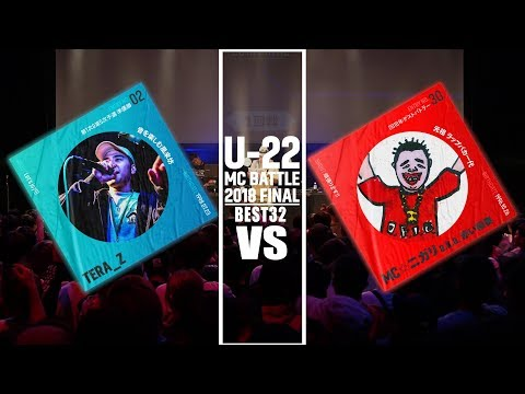 TERA_Z vs MC☆ニガリa.k.a赤い稲妻/U-22 MCBATTLE FINAL 2018(2018.10.12)