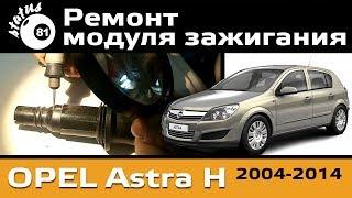 Ремонт модуля зажигания Opel Astra H / Модуль зажигания Опель Астра H