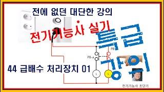 44 전기기능사 실기_ 급배수  처리장치 01