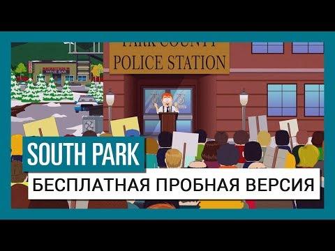 Бесплатная пробная версия игры South Park: The Fractured But Whole доступна на Xbox One