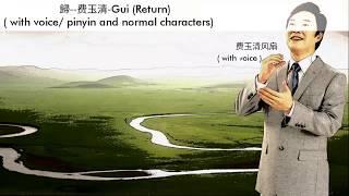 歸-费玉清-Gui( Return/with Voice/karaoke/ Pinyin And Normal Characters )