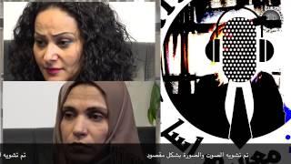 كن معي مراسل، لقاء هام حول مفهوم الحرية مع المحامية غنوة شحادة والطبيبة النفسية تماضر عمر