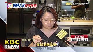 金枕頭榴槤怪味變美味 店長:馬鈴薯口感
