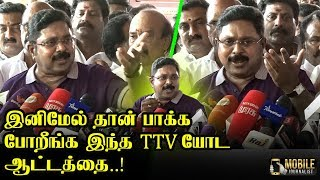 TTV மரண Mass Speech..! | TTV Dhinakaran Today Press Meet | Mobile Journalist