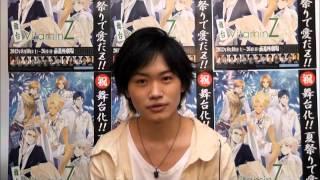 舞台VitaminZ キャスト〜インタビュー其の一(生徒編) 成松慶彦 検索動画 8