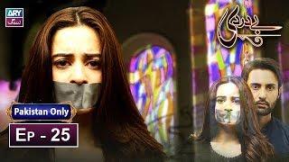 Bay Dardi Episode 25 - ARY Zindagi Drama