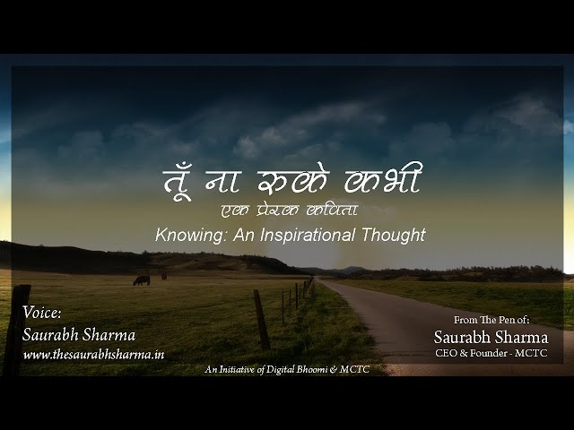 तूँ ना रुके कभी - You Never Stop - Motivational Poetry By Saurabh Sharma CEO & Founder MCTC in HIndi