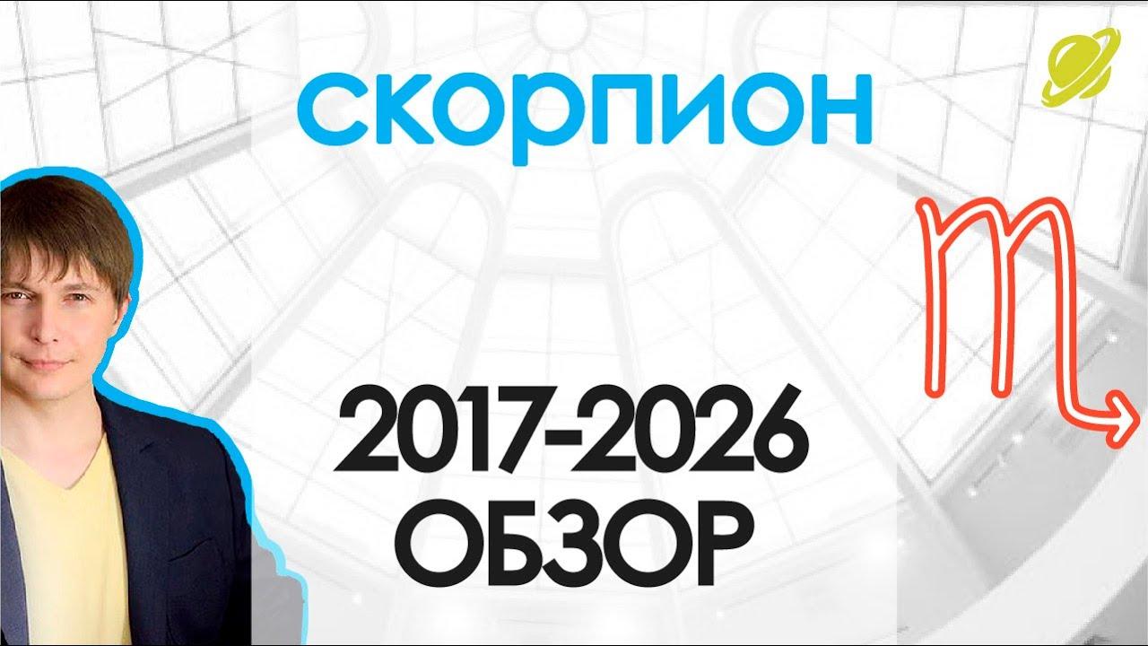 гороскоп на 2026 год