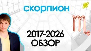Гороскоп Скорпион на год 2018 - 2026 Астрологический прогноз / Павел Чудинов astrology horoscopes