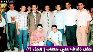 حفل زفاف علي حطاب الجزء (٢) || مدينة الباب جامع أسامة بن زيد || ١١ / ٨ / ٢٠٠٧