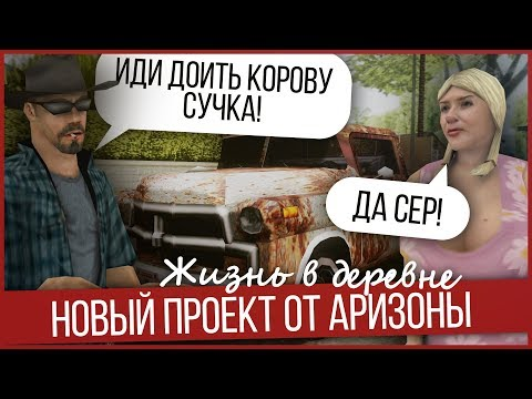 НОВЫЙ РП ПРОЕКТ ОТ ARIZONA RP В GTA SAMP(УГАР ЗА КАДРОМ) thumbnail