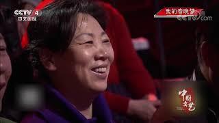 《中国文艺》 20200427 我的春晚梦| CCTV中文国际