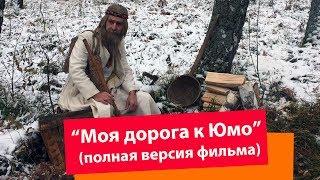 Фильм Моя дорога к Юмо (полная версия фильма) 2018
