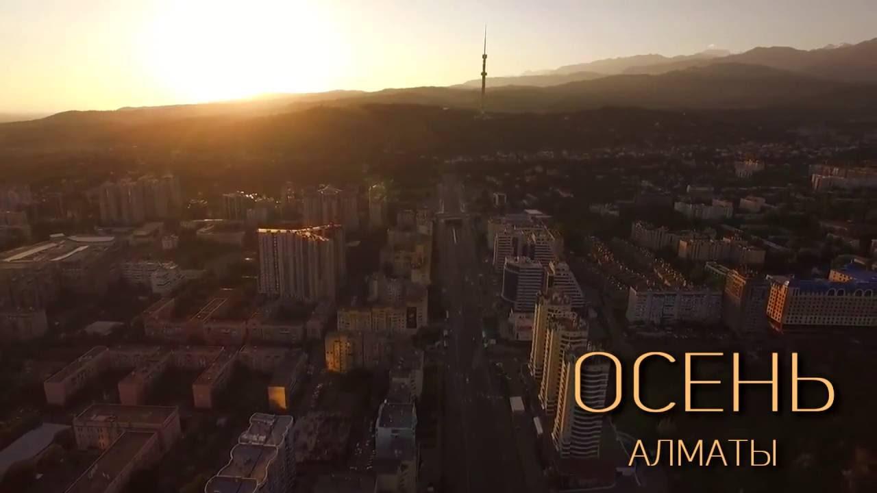 ОСЕНЬ АЛМАТЫ / AUTUMN ALMATY (2016)