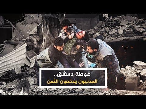 غوطة دمشق.. المدنيون يدفعون الثمن  - نشر قبل 1 ساعة