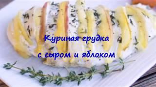 Куриная грудка с сыром и яблоком
