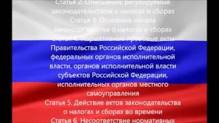 видео Статья 188 НК РФ. Налоговый кодекс с комментариями