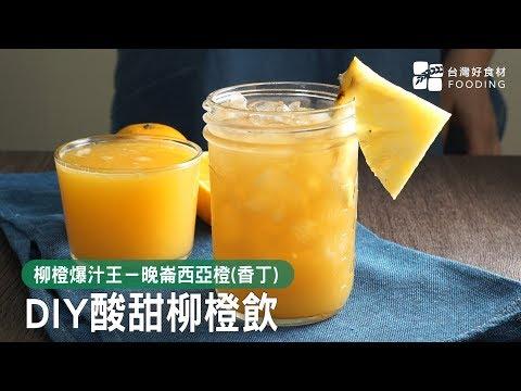 【柳橙冰茶】用爆汁香丁做飲料~濃郁橙香!酸甜好喝