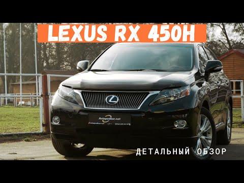 Lexus RX 450h. Экономно, круто и надежно! Гибрид Лексус РХ. Большой обзор и тест драйв