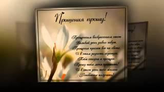Масленица,Прощеное Воскресение