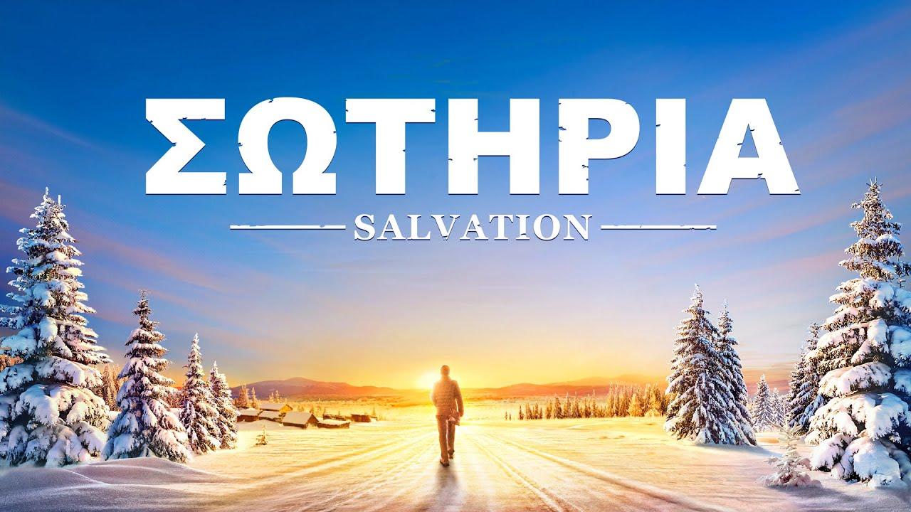 Χριστιανική ταινία στα Ελληνικά«Σωτηρία»  (Τρέιλερ)