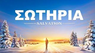 Ελληνική ταινία «Σωτηρία» Τρέιλερ