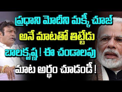 Balayya Warning To Modi In TDP's Dharma Porata Deeksha | Latest Telugu News | Telugu Boxoffice