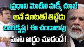 Balayya Warning To Modi In TDP
