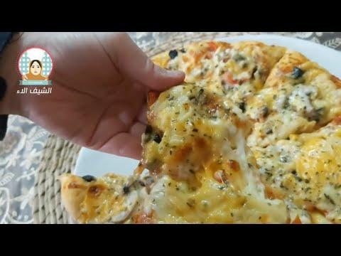 صورة  طريقة عمل البيتزا اسهل و الذ طريقة لعمل و تحضير #البيتزا في البيت أفضل عجينة سريعة و هشة وطرية وصلصلة ولا اروع طريقة عمل البيتزا من يوتيوب