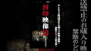 封印映像13 黒電話の呪文 thumbnail