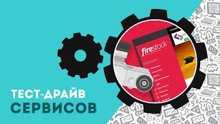Как скачать изображения с Firestock