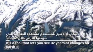 شاهد.. كيف تغير شكل كوكب الأرض خلال 32 عامًا