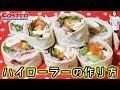 【再現レシピ】コストコ風 ハイローラーの作り方/Costco【kattyanneru】
